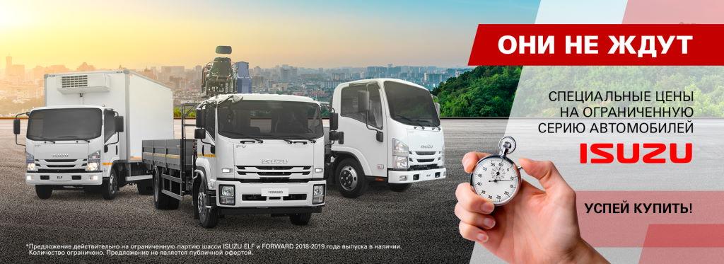 Специальное предложение  на  автомобили ISUZU в июне