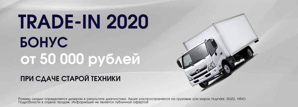 Акция  TRADE-IN получите бонус от 50 000 рублей!