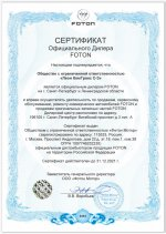 сертификат дилера Фотон
