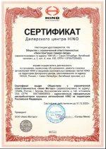 сертификат дилера Hino