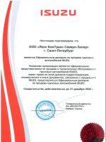 сертификат дилера Isuzu